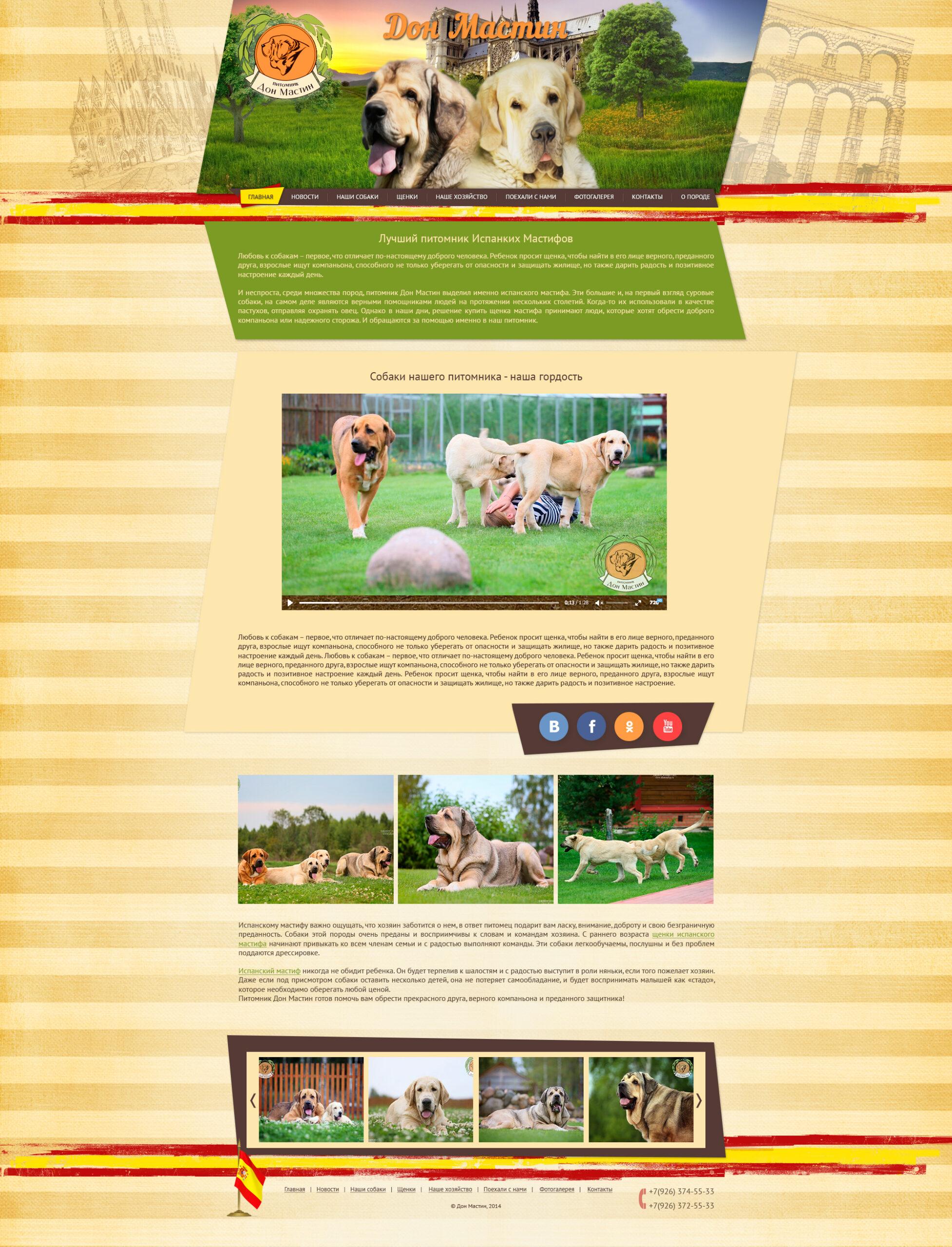 Разработка сайта питомника собак в Москве