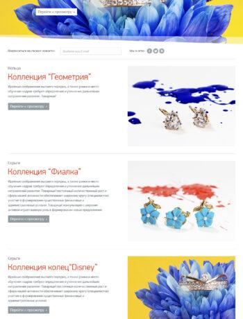 Создание сайта ювелирной компании в Москве