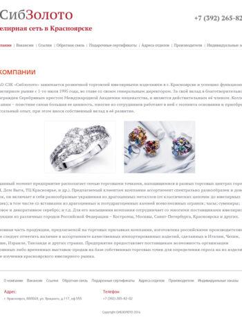 Разработка сайта ювелирной компании