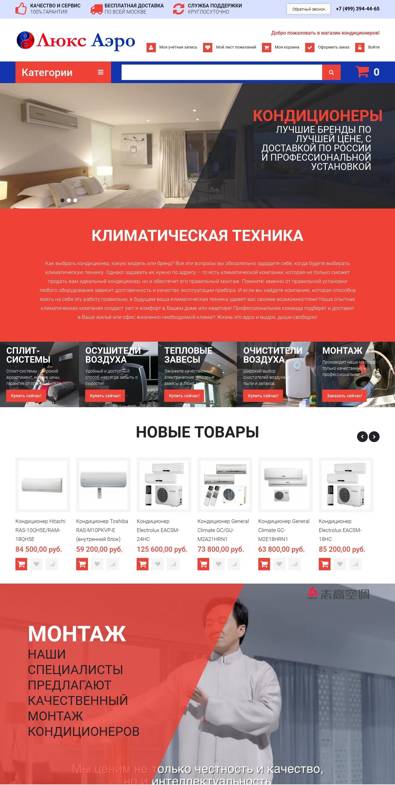 Создание интернет магазина кондиционеров в Интеллект