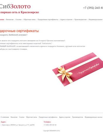 Разработка сайта ювелирной компании в Москве
