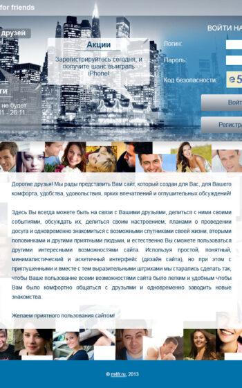 Разработка сайта знакомств в Москве