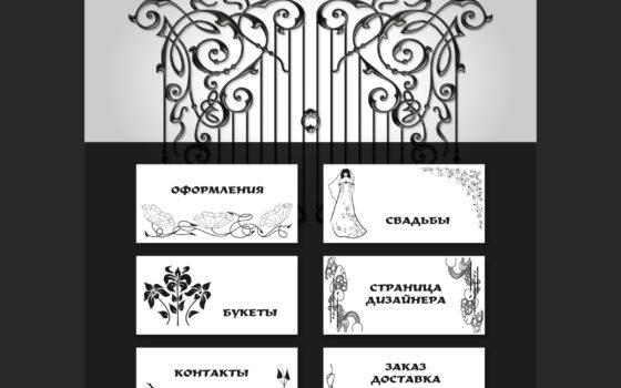 Графический АРТ дизайн сайта-5