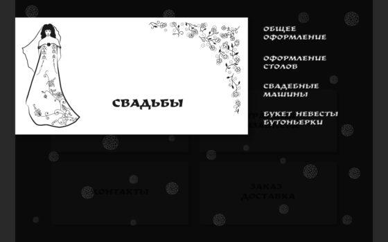 Графический АРТ дизайн сайта-13
