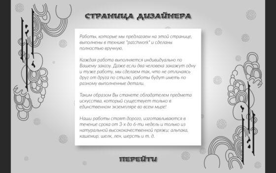 Графический АРТ дизайн сайта-17