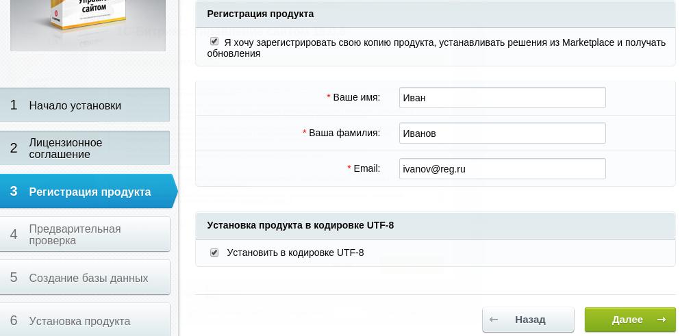 Установка вкодировке UTF-8