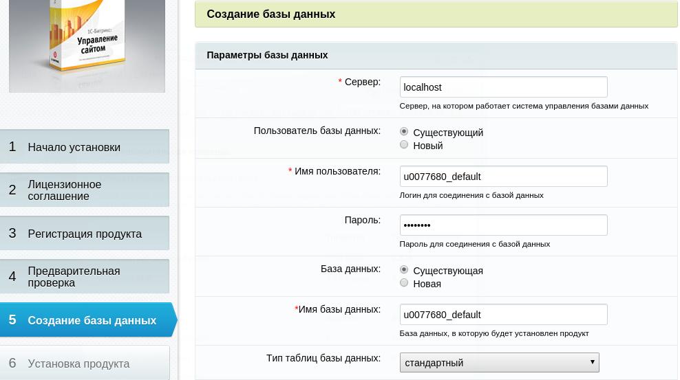 Создание базы данных для Битрикс