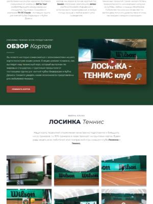 Разработка клуба по теннису в Москве