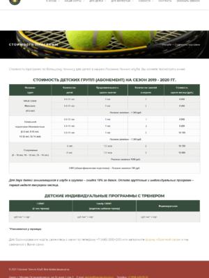 Теннисный клуб разработка