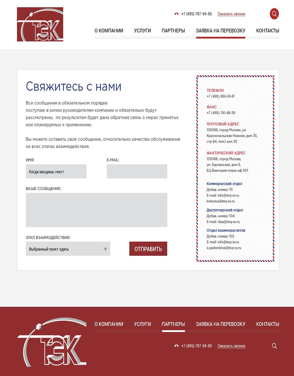 Разработка веб-сайта железнодорожных перевозок