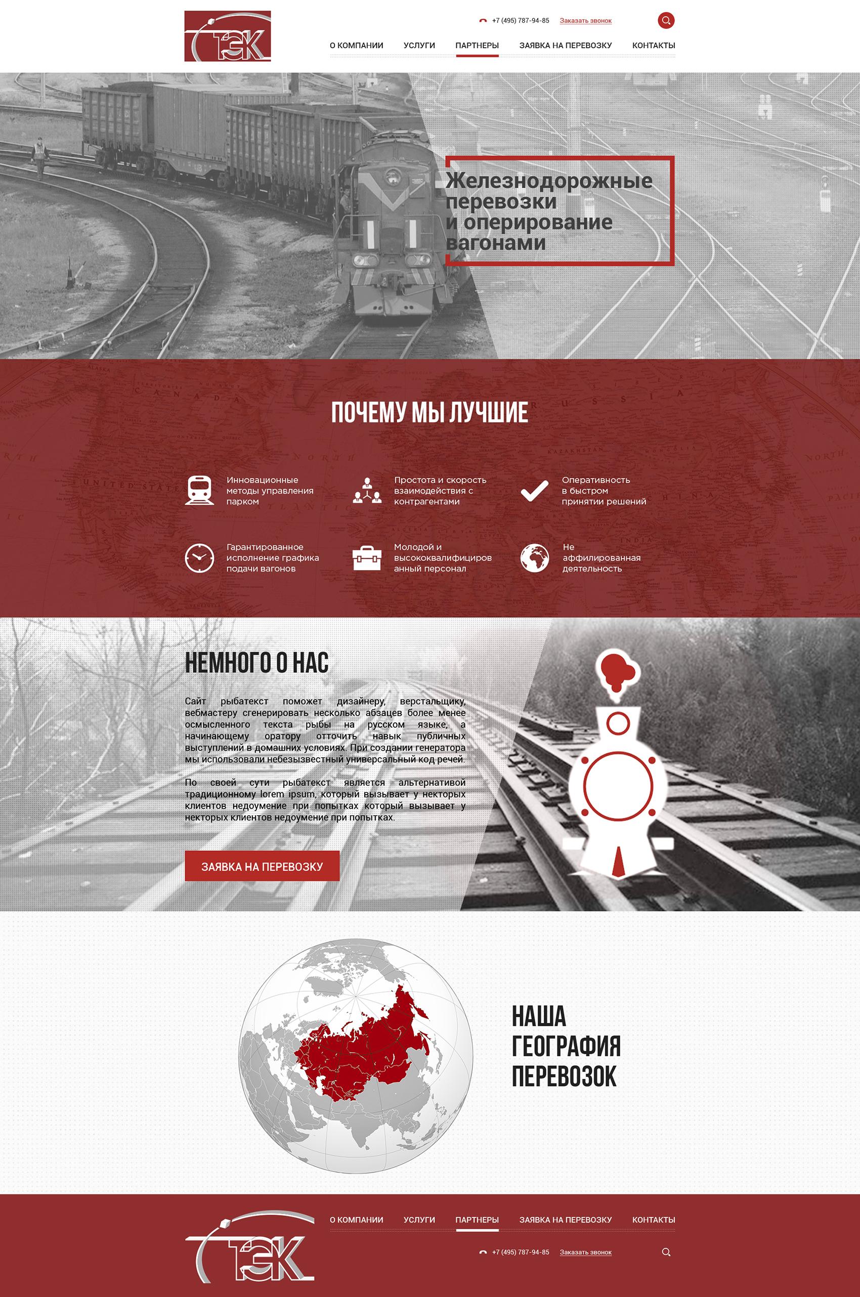 Разработка сайта компании по железнодорожным перевозкам