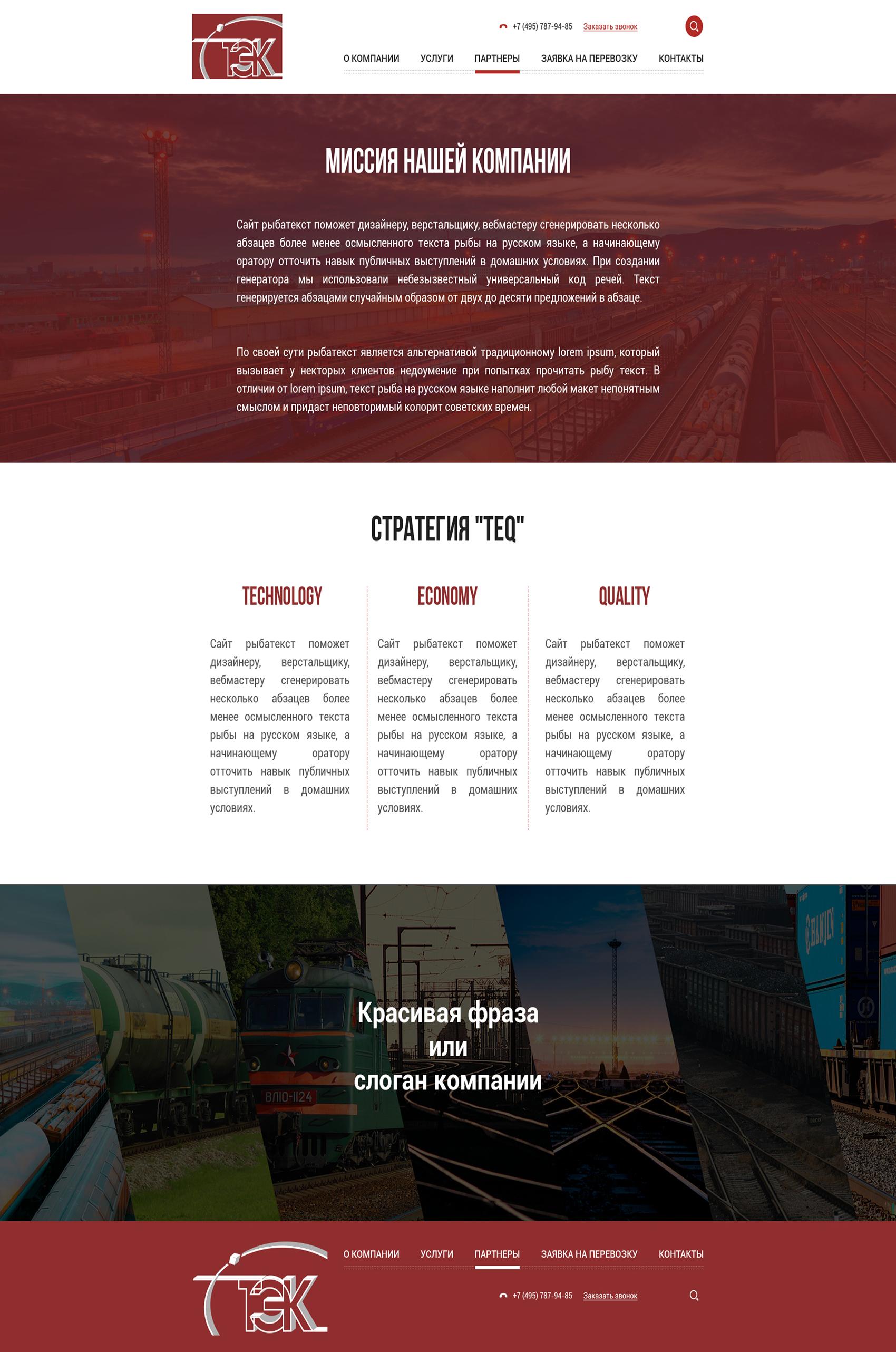 Разработка сайта по железнодорожным перевозкам