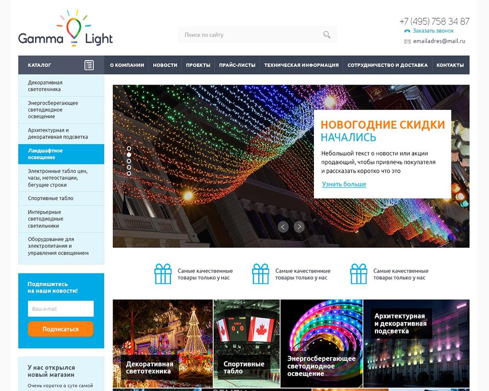 Разработка интернет магазина светотехники