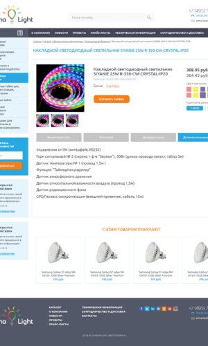 Создание интернет магазина светотехники