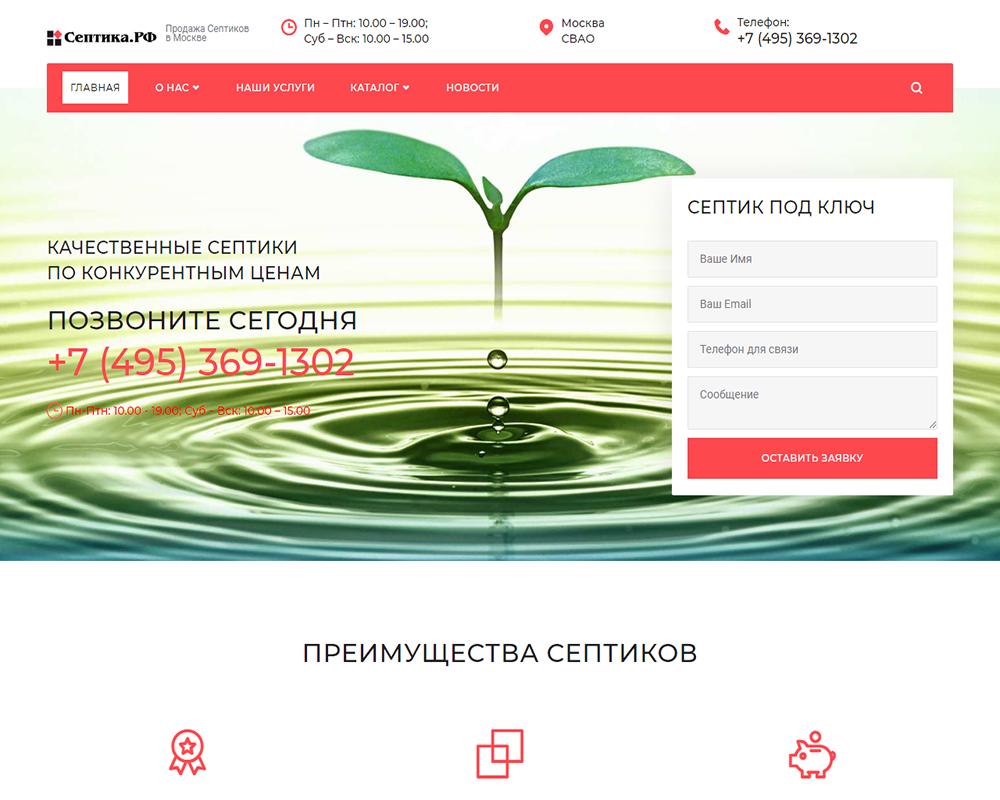 Разработка сайта каталога
