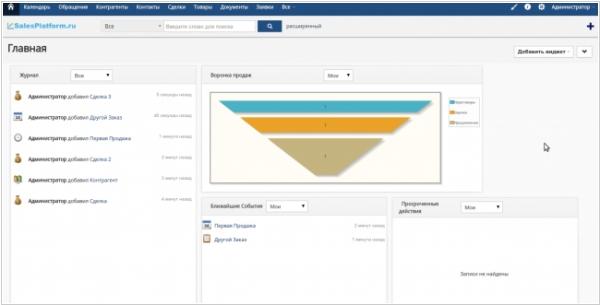 SalesPlatform выпустила обновленный дистрибутив