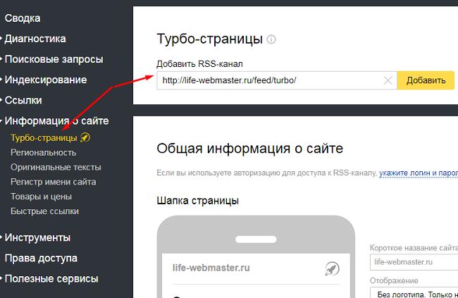 Указать RSS- канал в Яндекс.Вебмастер