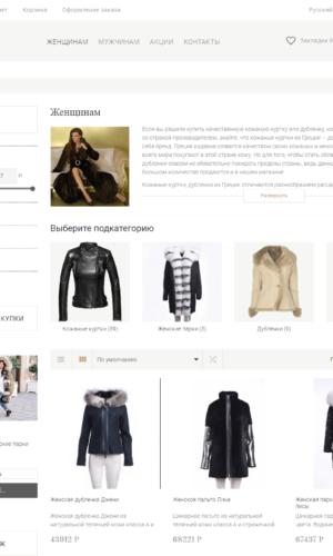 Создание сайта модной одежды