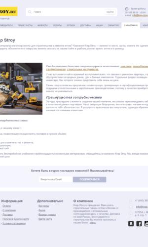 Страница О компании строительного магазина