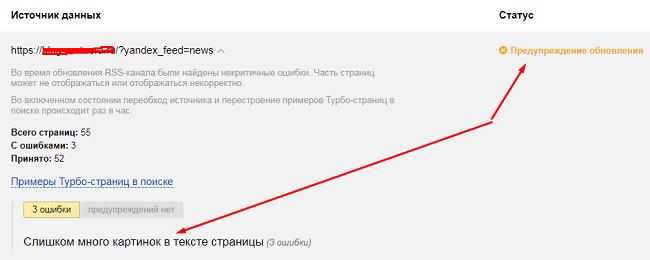 Настройка Яндекс турбо в веб мастере 7