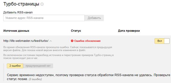 Настройка Яндекс турбо в веб мастере 5