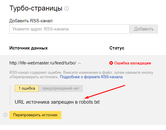 Проверка RSS-канала