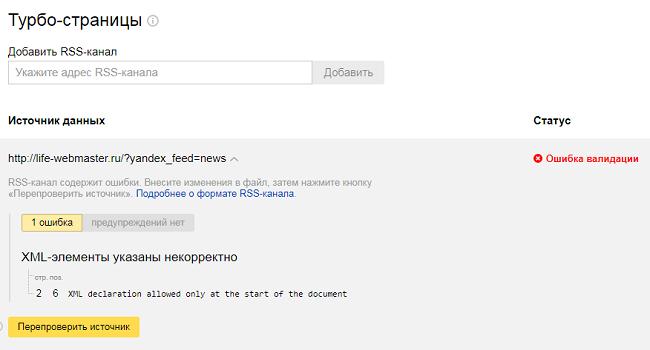 Проверка RSS-канала для турбо страниц