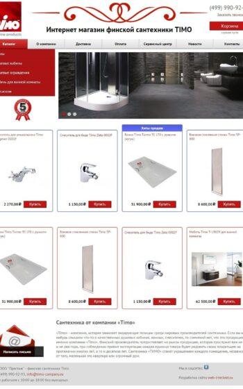 Создание интернет магазина сантехники3