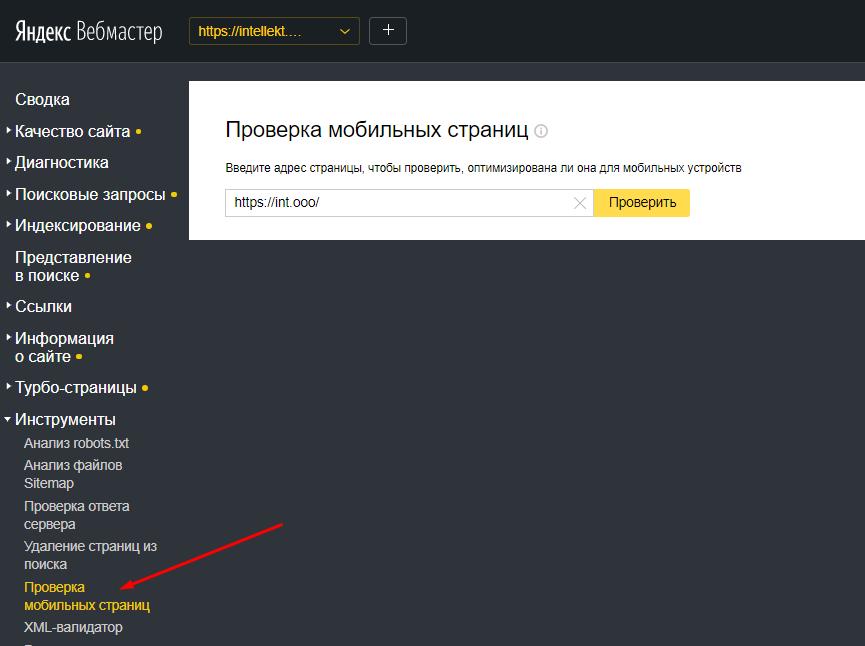 Анализ сайта