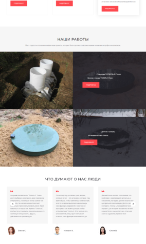 Разработка веб сайта каталога септиков