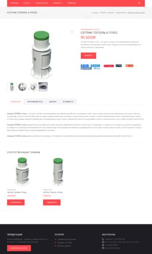 Создание веб сайта септиков