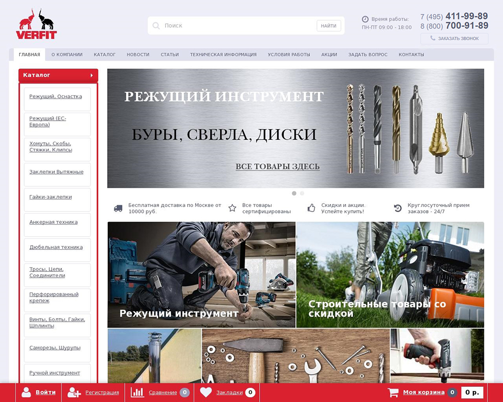 Сайт строительного интернет магазина